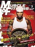 『マッスル・アンド・フィットネス日本版』2010年3月号