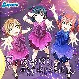 TVアニメ『ラブライブ!サンシャイン!!』挿入歌シングル「夢で夜空を照らしたい/未熟DREAMER」
