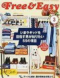 Free & Easy (フリーアンドイージー) 2012年 03月号 [雑誌]