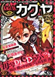 KAGUYA ( カグヤ ) 2010年 02月号 [雑誌]