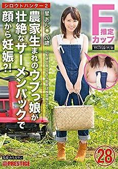 シロウトハンター2・28 [DVD]