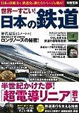 世界一すごい! 日本の鉄道 (別冊宝島 2090)