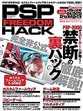 PSP FREEDOM HACK (三才ムック VOL. 260)