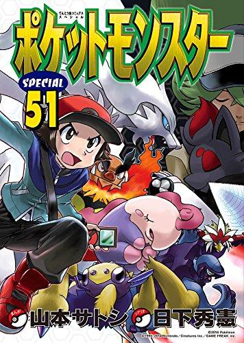 ポケットモンスタースペシャル 51 (てんとう虫コミックススペシャル)