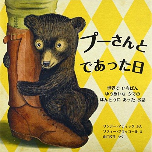 プーさんと であった日: 世界で いちばん ゆうめいな クマの ほんとうに あった お話