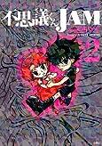 不思議くんJAM 2 (アクションコミックス)