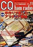 CQ ham radio (ハムラジオ) 2008年 11月号 [雑誌]