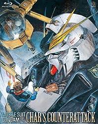 機動戦士ガンダム 逆襲のシャア (初回限定版) [Blu-ray]