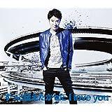 ずっと伝えたかった I love you(初回生産限定盤)(DVD付)