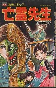 亡霊先生 (1981年) (レモン・コミックス)