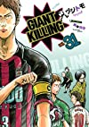 GIANT KILLING(31) (モーニングKC)
