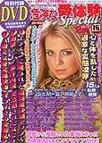 危険な愛体験 Special (スペシャル) 2013年 02月号 [雑誌]