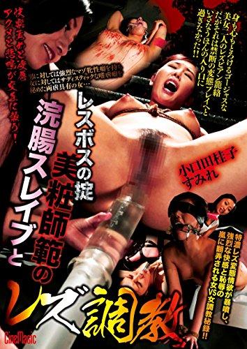[すみれ(東尾真子) 小口田桂子] レスボスの掟 浣腸スレイブと美粧師範のレズ調教 シネマジック