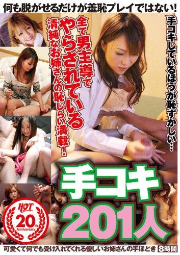 手コキ201人 [DVD]