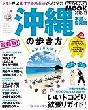 沖縄の歩き方 2012ー13―本島&慶良間 (地球の歩き方ムック 国内 3)