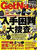 GetNavi 2016年12月号 [雑誌]