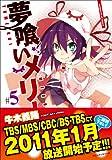 夢喰いメリー (5) (まんがタイムKRコミックス フォワードシリーズ)