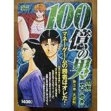 100億の男 3 (My First WIDE)