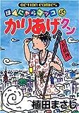 かりあげクン (45) (アクションコミックス)