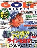 GOLF DIGEST (ゴルフダイジェスト) 2014年1月号