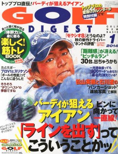GOLF DIGEST (ゴルフダイジェスト) 2014年 01月号 [雑誌]