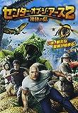 センター・オブ・ジ・アース2 神秘の島 [DVD]