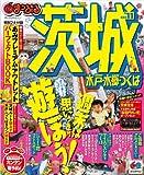 まっぷる茨城 水戸・水郷・つくば'11 (まっぷる国内版)