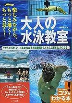 大人の水泳教室 (コツがわかる本)