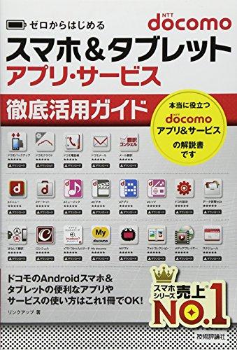ゼロからはじめる docomo スマホ&タブレット アプリ・サービス徹底活用ガイド