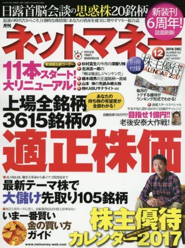 ネットマネー 2016年 12 月号 [雑誌]