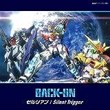 セルリアン/Silent Trigger ( CD+DVD)