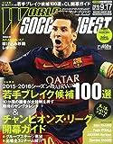 ワールドサッカーダイジェスト 2015年 9/17 号 [雑誌]