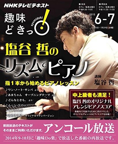 塩谷哲のリズムでピアノ (趣味どきっ!)