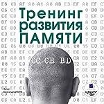 Trening razvitiya pamyati [Memory Training Development] | Dmytro Strelbytskyy