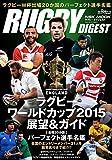 ラグビーワールドカップ2015 展望&ガイド (NSK MOOK)
