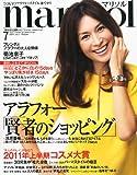 marisol (マリソル) 2011年 07月号 [雑誌]