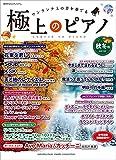 月刊Pianoプレミアム 極上のピアノ2016秋冬号