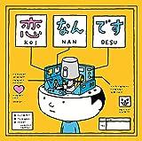 恋なんです(初回生産限定盤)(DVD付)