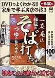 一茶庵流 秘伝のそば打ちとつゆの仕込み方〔DVD〕~DVDでよくわかる名店の技!!