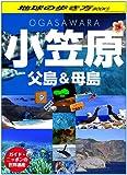 ガイド・ニッポンの世界遺産 小笠原