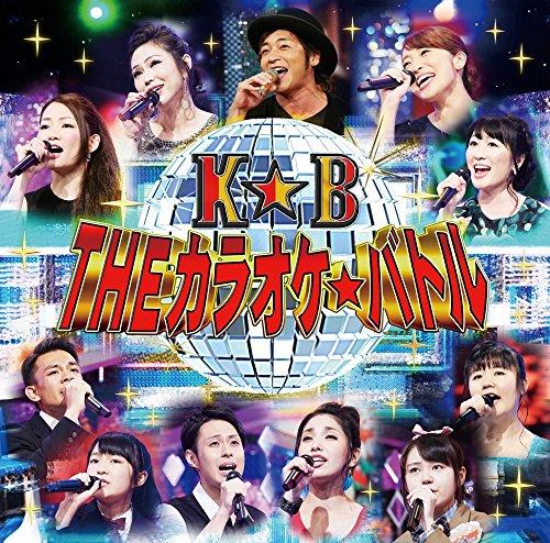 ポニーキャニオン VARIOUS ARTISTS テレビ東京系「THE カラオケ★バトル」BEST ALBUMの画像