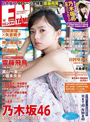 ENTAME(エンタメ) 2016年 10 月号