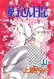 華子さん日記 1