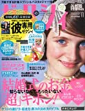 ゼクシィ首都圏版 2012年 11月号 [雑誌]