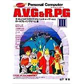 チャレンジ!!パソコンアドベンチャーゲーム&ロールプレイングゲーム 3―パソコンゲームの楽しさを伝える本 (SUPER soft BOOKS)