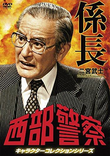 西部警察 キャラクターコレクション 係長 二宮武士 (庄司永建) [DVD]