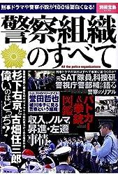 警察組織のすべて (別冊宝島 2175)