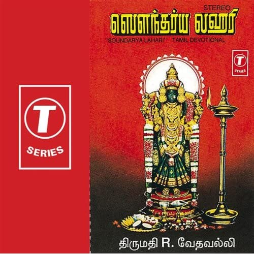 Soundarya Lahari by R.Vedavalli Devotional Album MP3 Songs