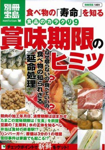 食品のカラクリ9 賞味期限のヒミツ-食べ物の「寿命」を知る (別冊宝島 1491 ノンフィクション)