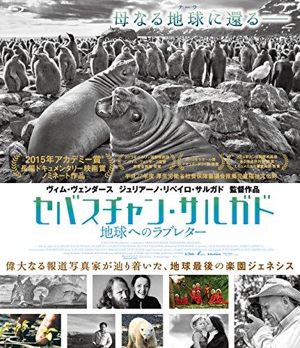 セバスチャン・サルガド 地球へのラブレター [Blu-ray]